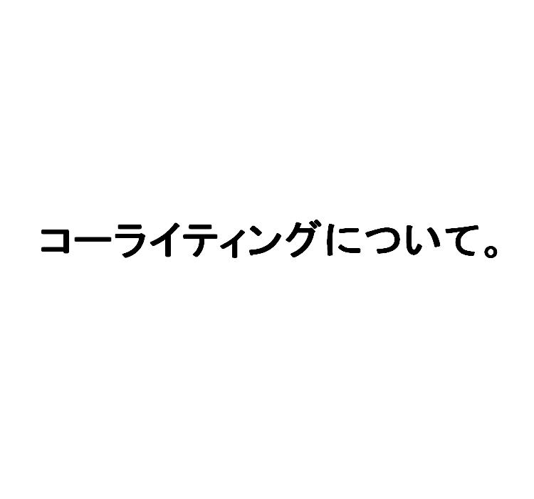 【コーライティング】の3つのメリットとデメリット