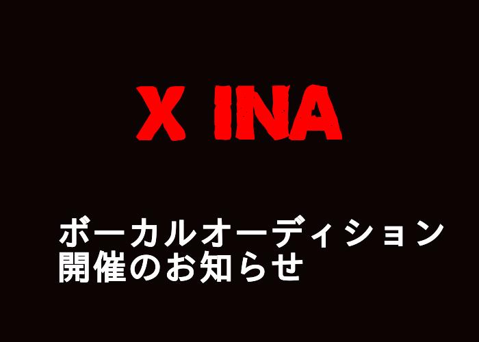 【X JAPANガチコピーバンド】X INAのボーカルオーディションを開催します