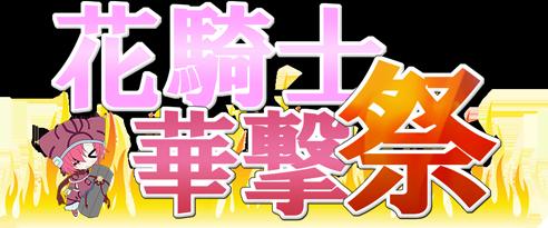 フラワーナイトガール同人ゲーム【花騎士華撃祭】のBGMを担当いたしました