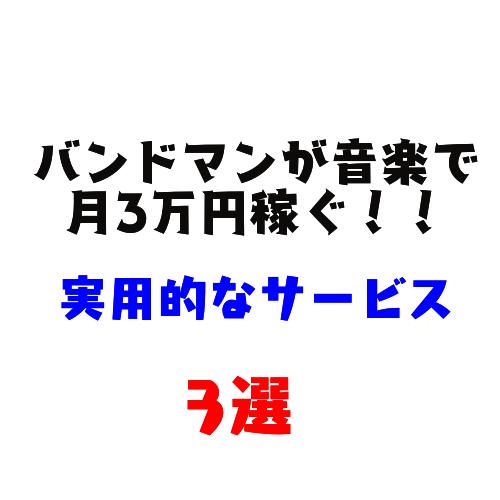 【音楽で副業】バンドマンが音楽で月3万円稼ぐための実用的なサービス3選