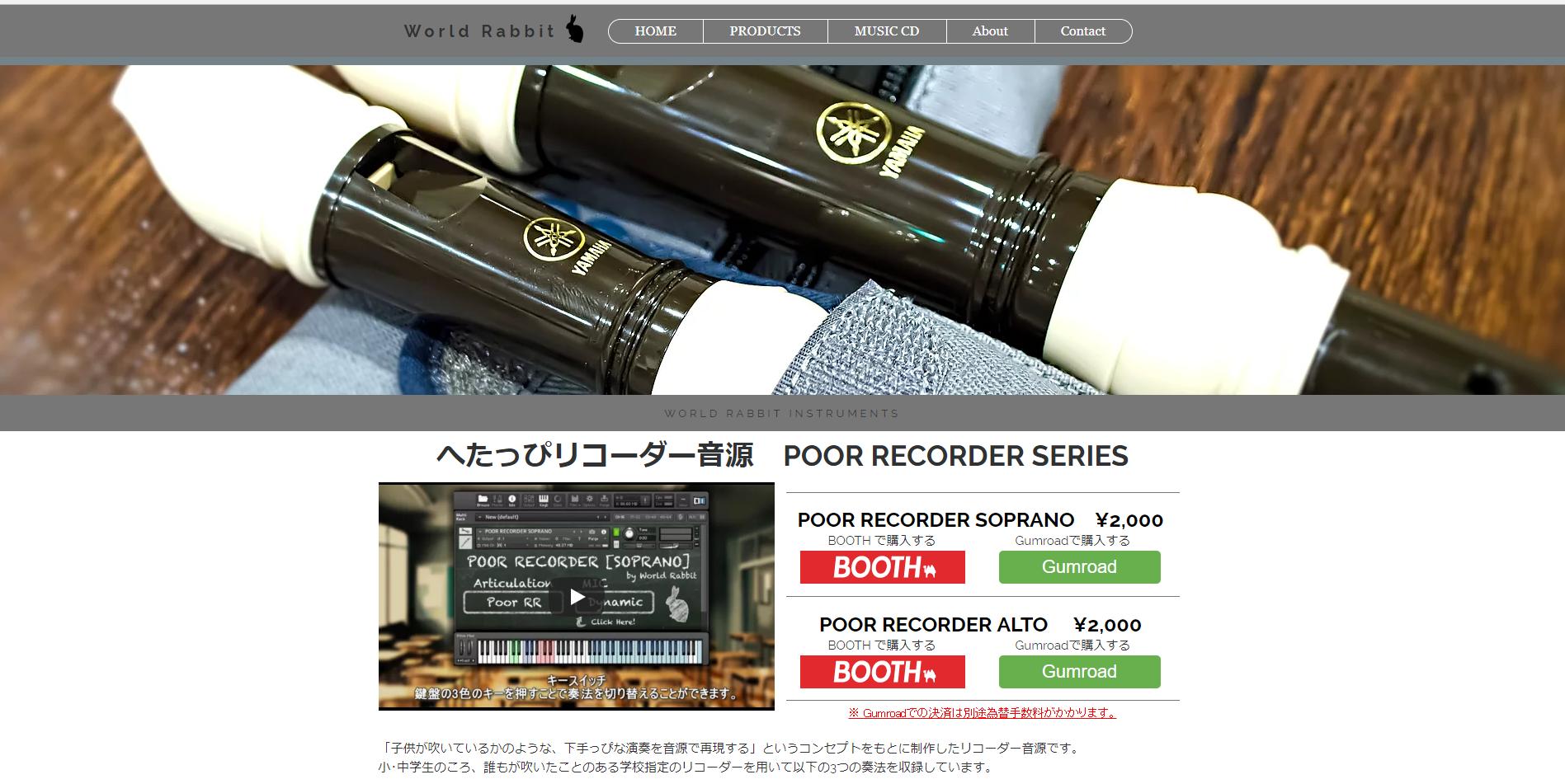 【kontakt音源】へたっぴリコーダー音源「POOR RECORDER」は、世界を平和にする最高の音源だったレビュー