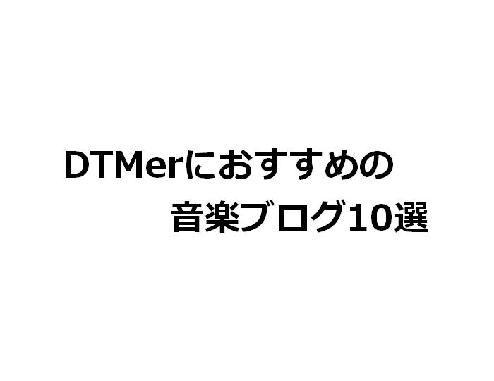 バンドマン、DTMerにおすすめしたいブログ10選【2016年冬①】