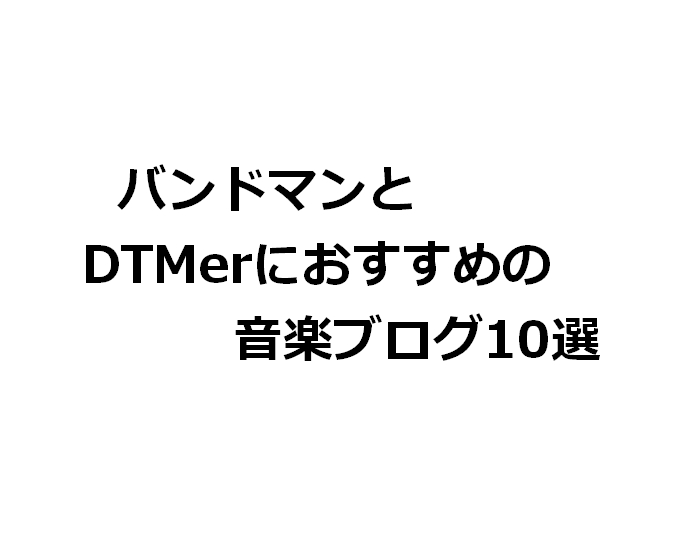 バンドマン、DTMerにおすすめしたいブログ10選【2016年冬②】