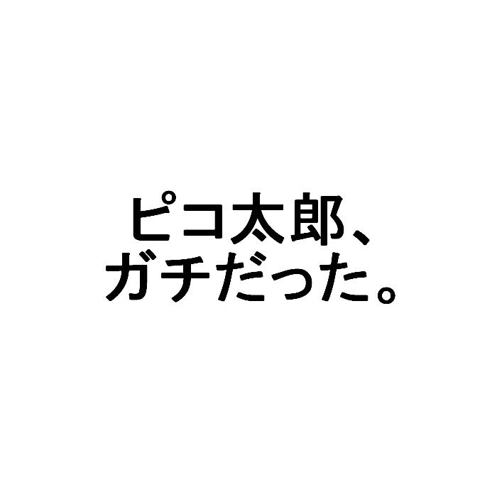 ピコ太郎(古坂大魔王)の使用機材が判明した模様