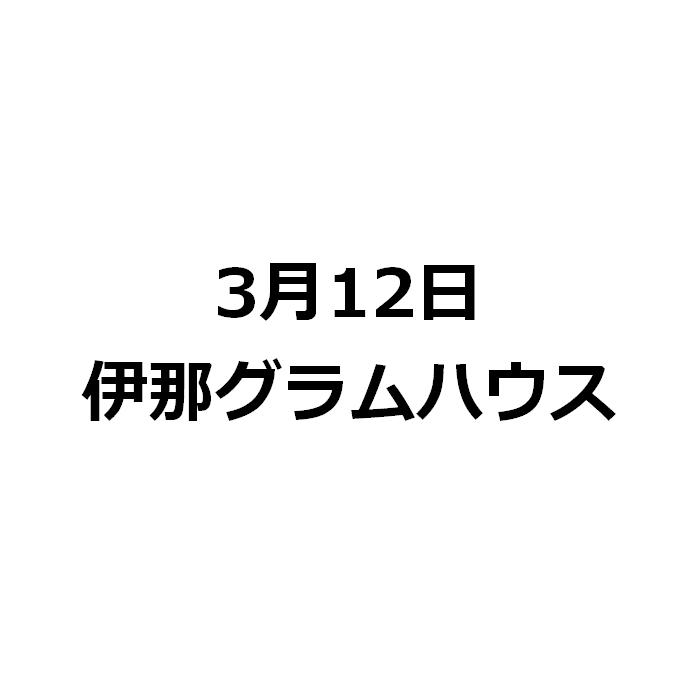 heartleafライブ【3月12日伊那グラムハウス】のこと
