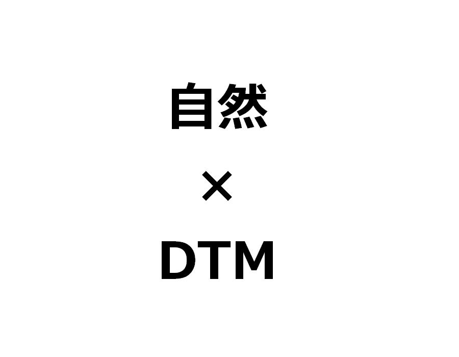 草花が教えてくれた、DTMでのマネタイズに活かせる3つのこと