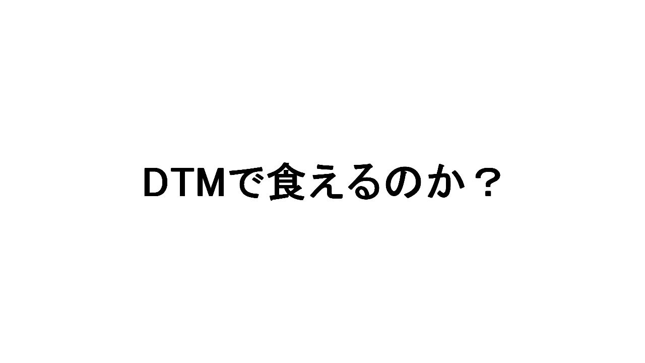 DTMで稼ぐ方法を真剣に考えてみました。