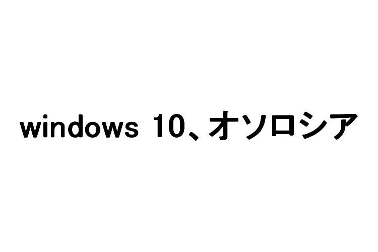 windows 10 アップグレードに伴う音楽ソフトウエア ( DTM ソフト)対応状況