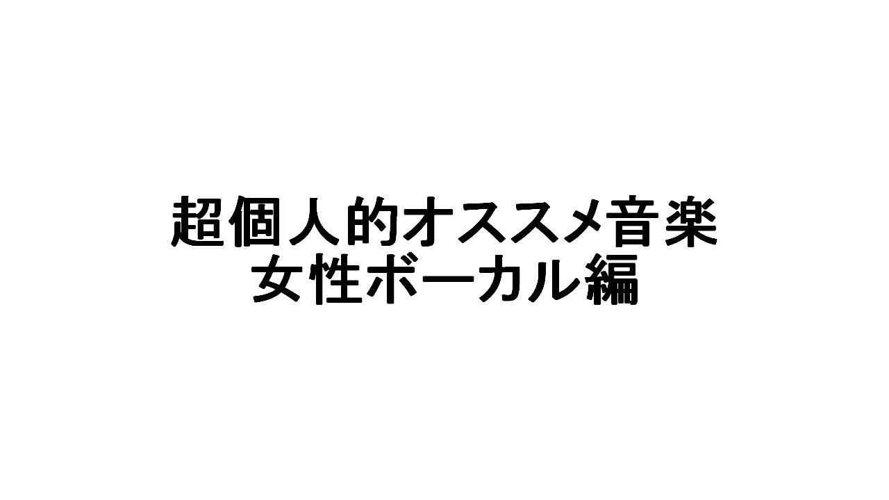 超個人的おすすめ音楽10選~女性ボーカル編~