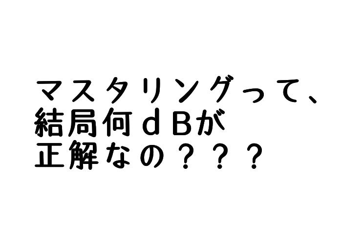 【いまさら聞けない】マスタリング時のボリュームって、みんな実際どのくらいなの??理想のceiling設定とは??