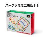 やっぱり来た!スーパーファミコンの21タイトルを収録した 「ニンテンドークラシックミニ スーパーファミコン」発売決定!!