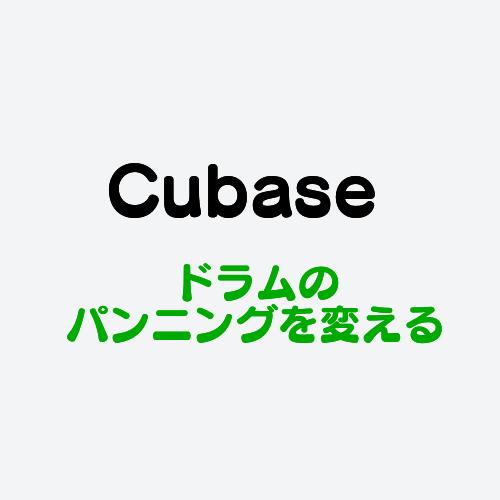【Cubase】ステレオコンバインパンを使ってドラムのパンニング(LR)を逆にする方法