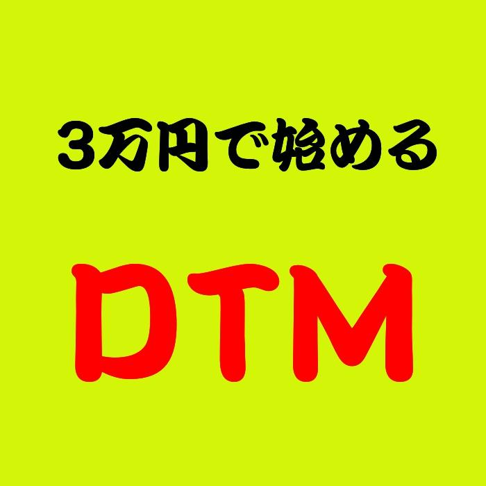 パパが始めるDTM ~~予算3万円でDTMを始めたいなら何を買うか?~~