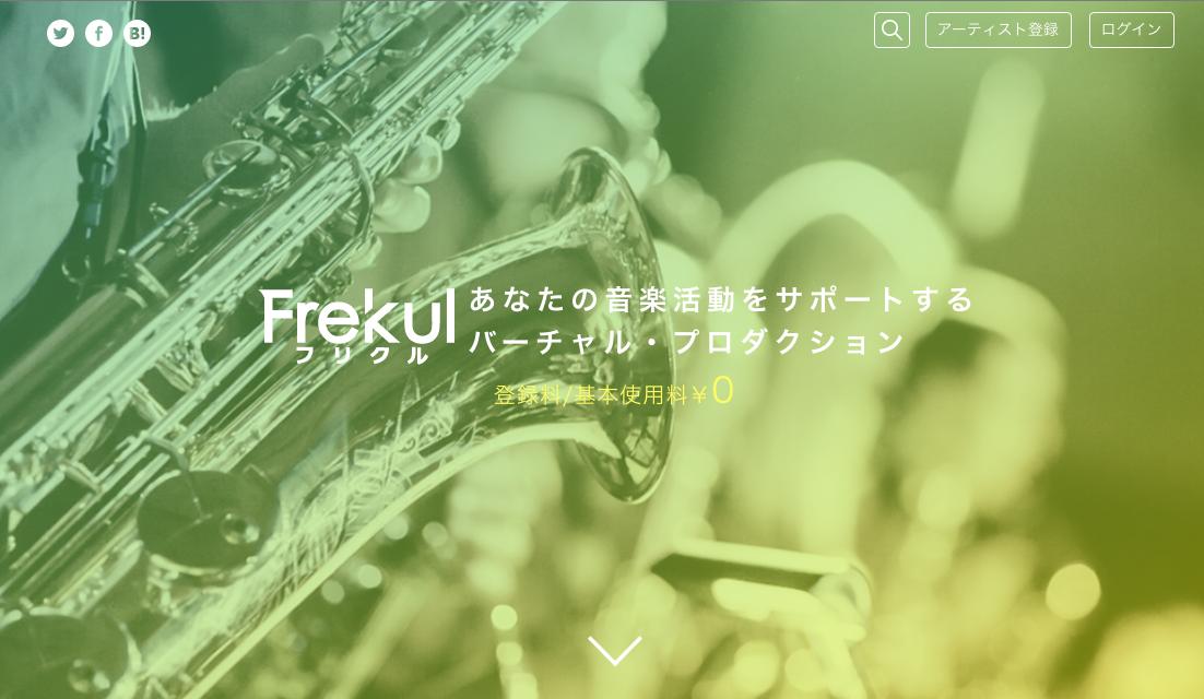 ミュージシャン支援サービス「Frekul(フリクル)」に音源を登録してみました