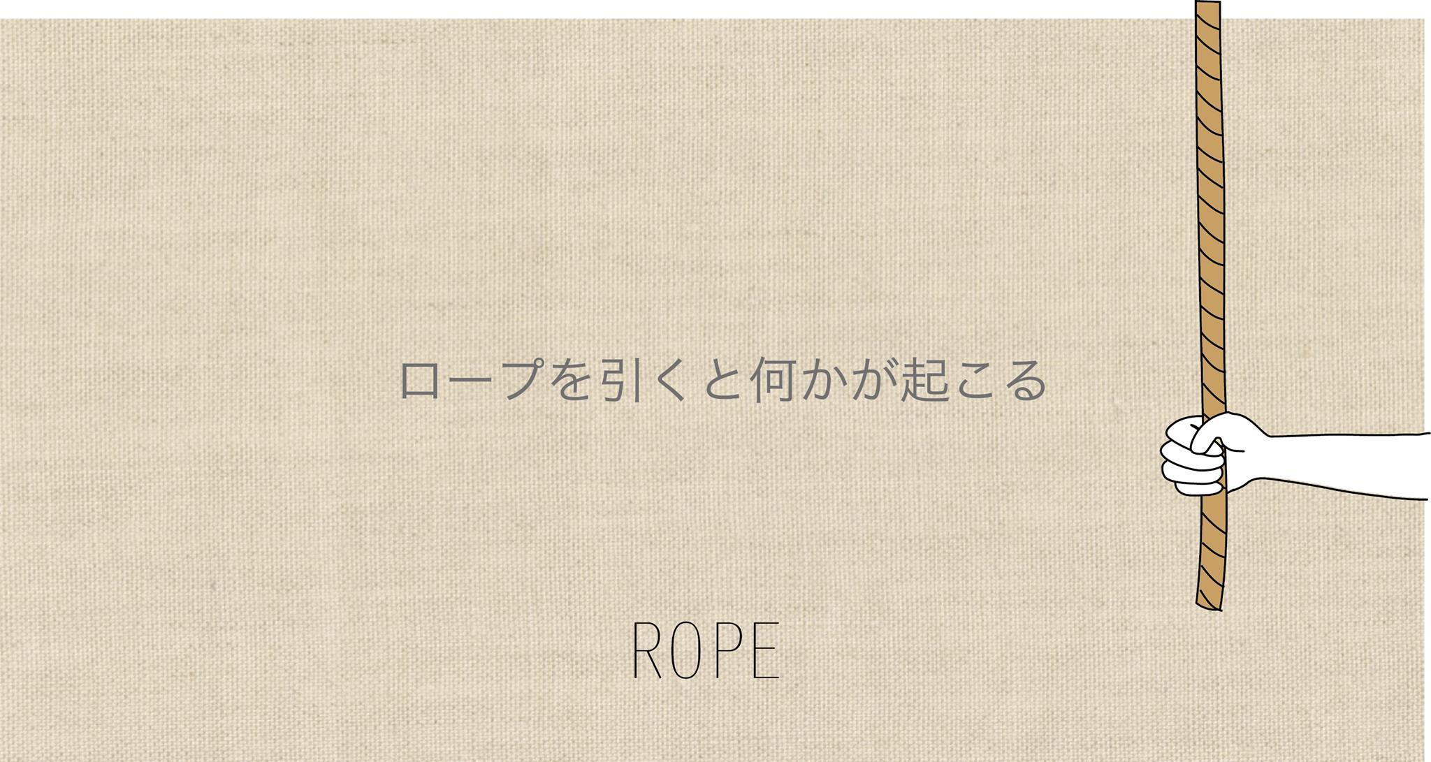 【ROPE】っていうイノベーター達の話