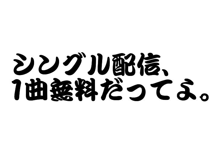 tunecore japanがシングル1曲無料キャンペーンやってるよ!