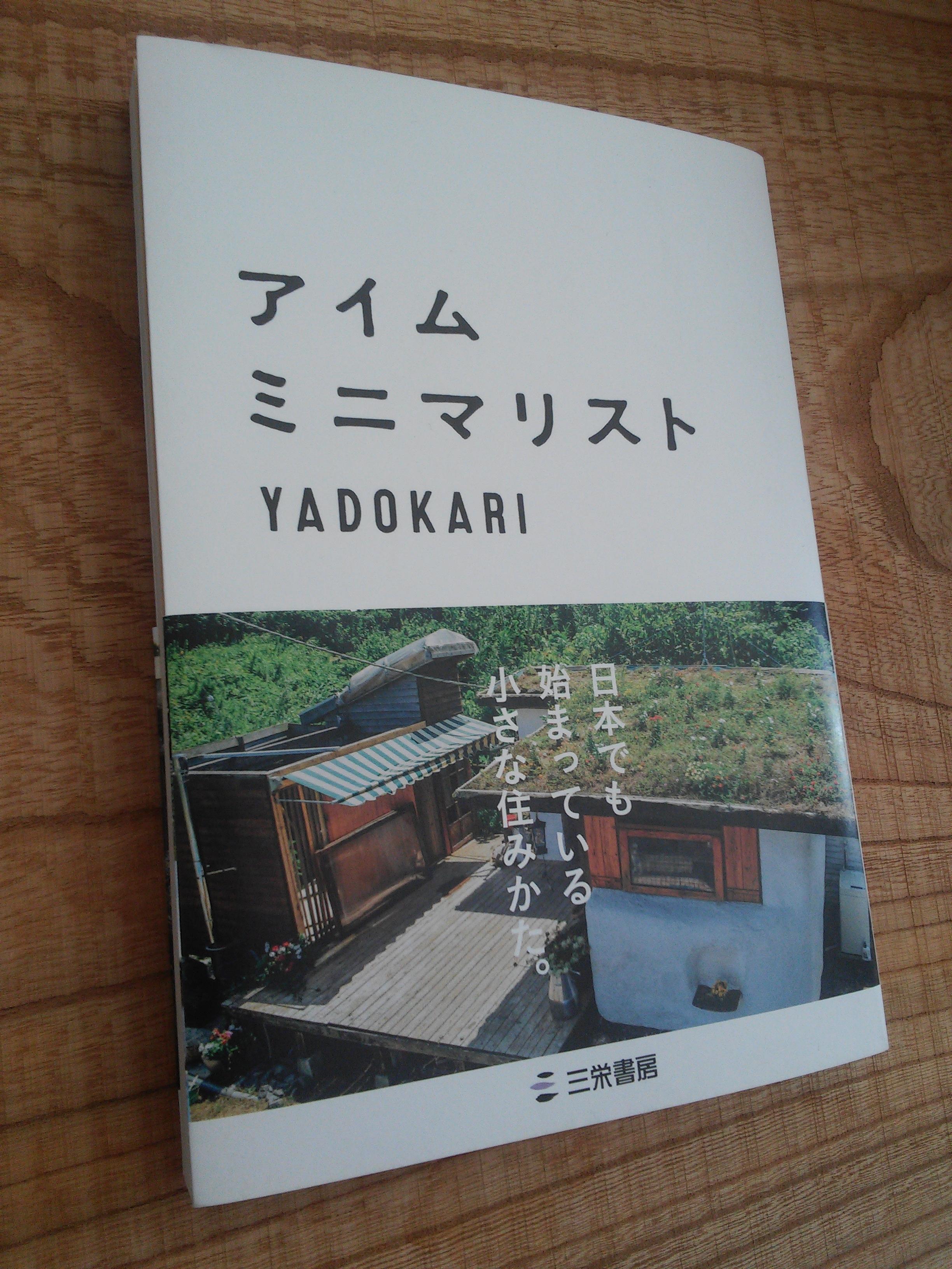 YADOKARI著『アイム・ミニマリスト』を読んでみました。今年一番の良著でした。