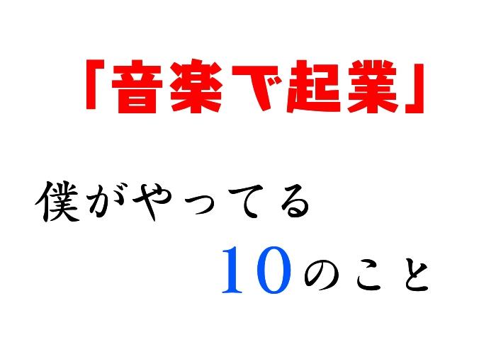 【音楽で稼ぐ】バンドマンDTMerが音楽で月10万円稼ぐためにやった10のこと