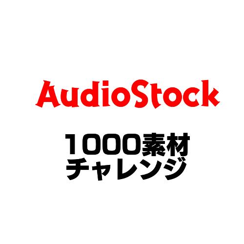 【オーディオストックで稼ぐ】最近あんまり売れないので素材数を1000個にしてみます