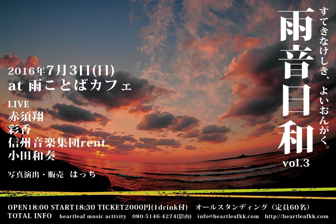 雨音日和vol.3 イベントのご紹介