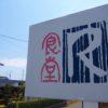【ツアバンにおすすめ】静岡県磐田市「R食堂」には愛が溢れている