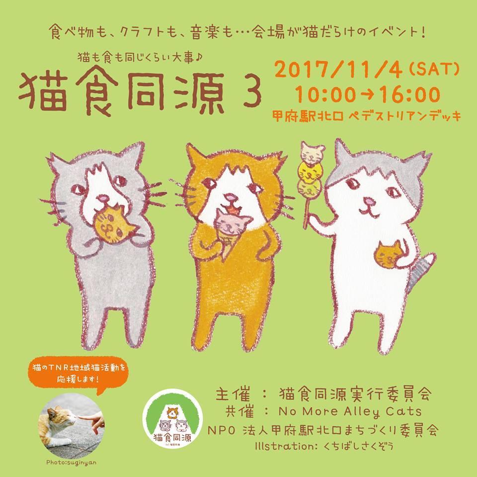 猫好きにはたまらにゃい!!山梨県「猫食同源」に出店します!