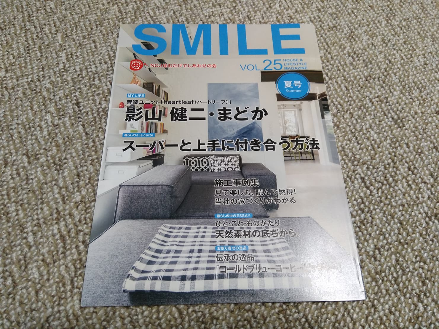 HOUSE&LIFESTYLE MAGAZINE 「SMILE」の夏号にheartleafが掲載されました
