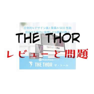WordPress【THE THOR】レビューと問題点&新エディタGutenbergとの相性の話