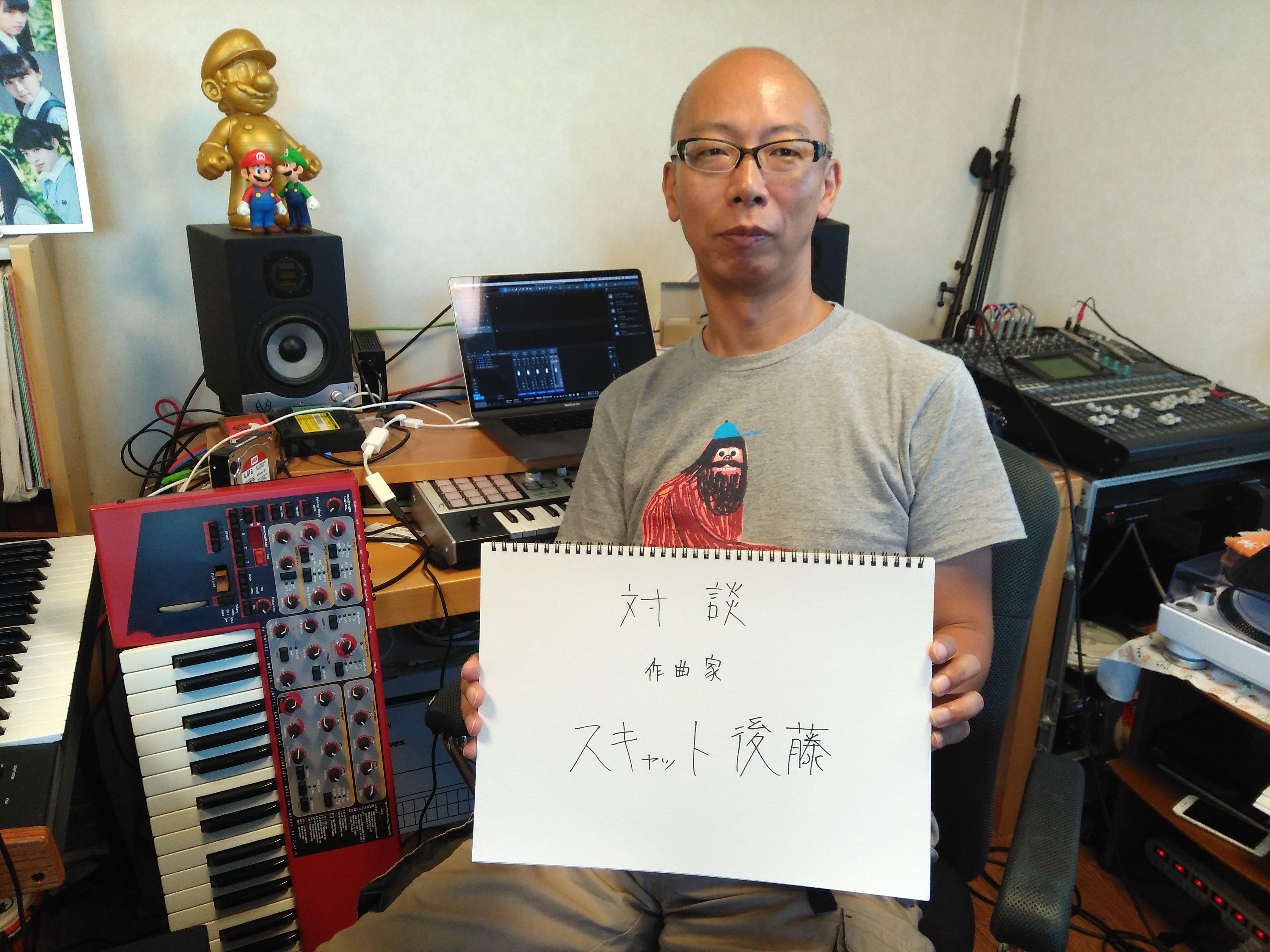 THE 対談。【作曲家】スキャット後藤(東京)