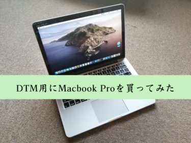 DTM用のMacbookを中古で買ってみた