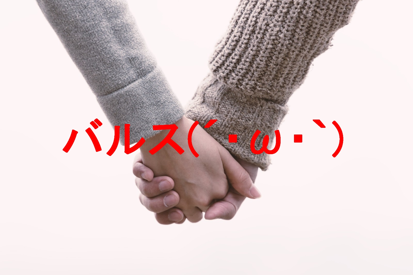 PAK66_koibitototewotunagu20140301_TP_V