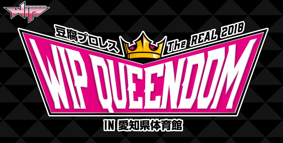 【豆腐プロレス The REAL 2018 WIP QUEENDOM in 愛知県体育館】で楽曲が使用されました