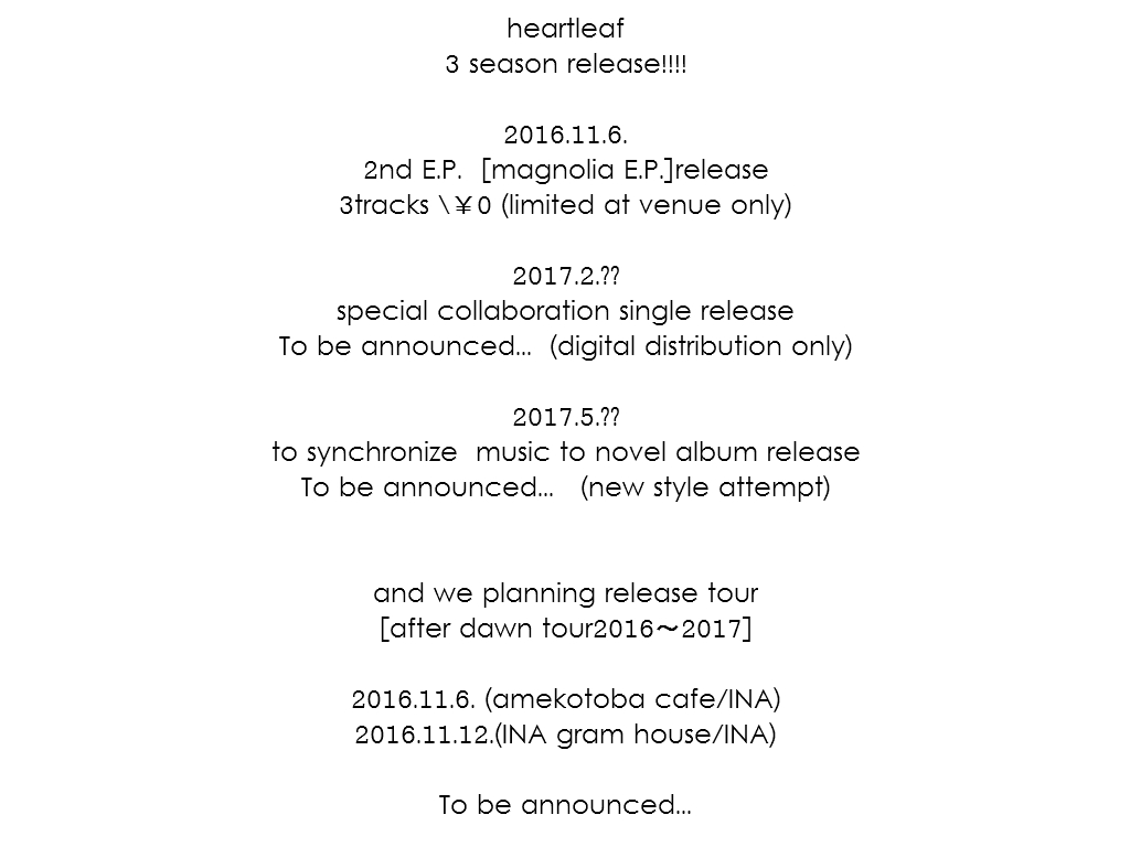 heartleaf-release-schedule