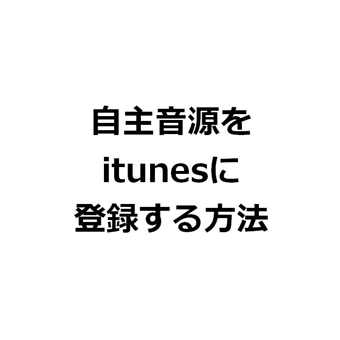 自主制作の音源をitunesに登録する方法