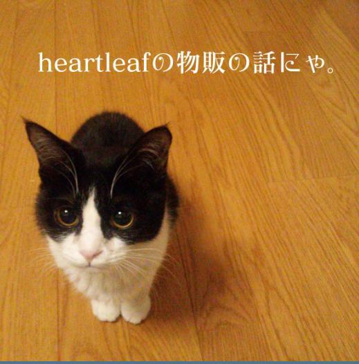 【猫グッズもあるよ】heartleafのライブ時物販が大幅リニューアル中です!