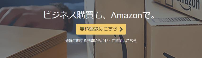 法人・個人事業主向け【Amazonビジネス】が非常にありがたい件