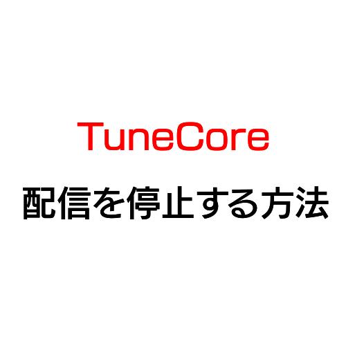 tunecoreでの楽曲配信を停止する二つの方法