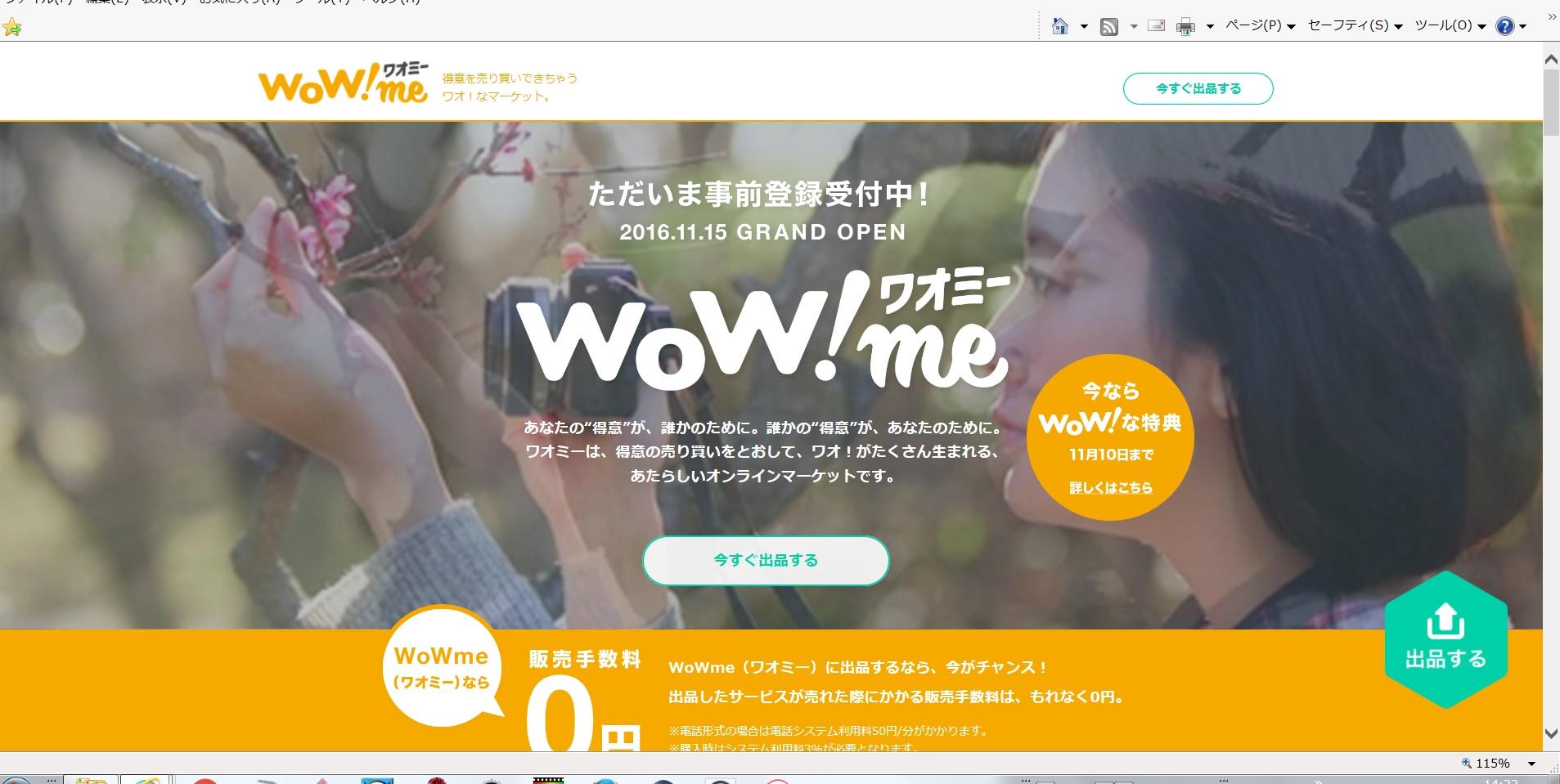 新クラウドソーシングサービス「WoWme」に事前登録してみました